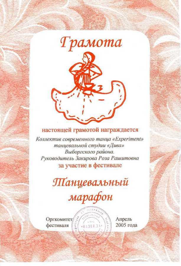 Несколько наград и благодарностей народному коллективу ансамбля танца симбирцит